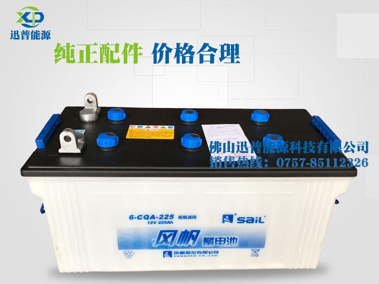 风帆蓄电池12V225Ah 6-CQA-225船用电瓶 发电机组电池